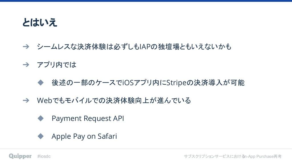 #iosdc サブスクリプションサービスにおける In-App Purchase再考 ➔ シー...
