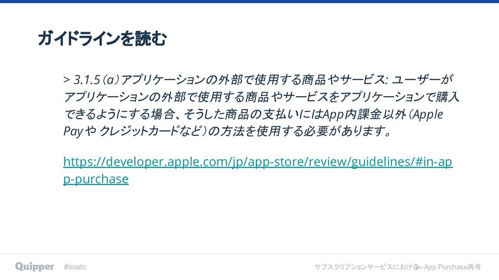 #iosdc サブスクリプションサービスにおける In-App Purchase再考 ガイドラ...