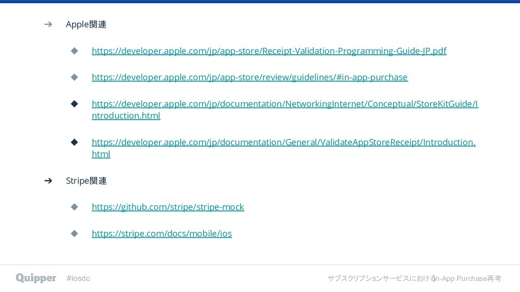 #iosdc サブスクリプションサービスにおける In-App Purchase再考 ➔ Ap...