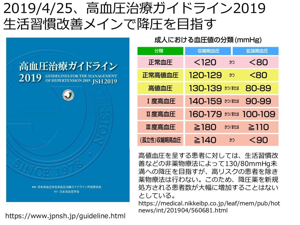 2019/4/25、高血圧治療ガイドライン2019 生活習慣改善メインで降圧を目指す http...