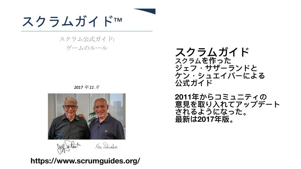 スクラムガイド スクラムを作った ジェフ・サザーランドと ケン・シュエイバーによる 公式...
