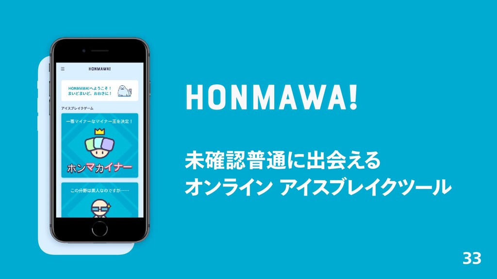 ະ֬ී௨ʹग़ձ͑Δ ΦϯϥΠ ϯΞΠ ε ϒϨΠ Ϋπʔϧ HONMAWA! HONMAW...