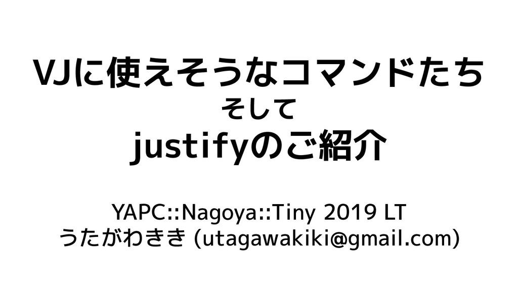 VJに使えそうなコマンドたち そして justifyのご紹介 YAPC::Nagoya::Ti...