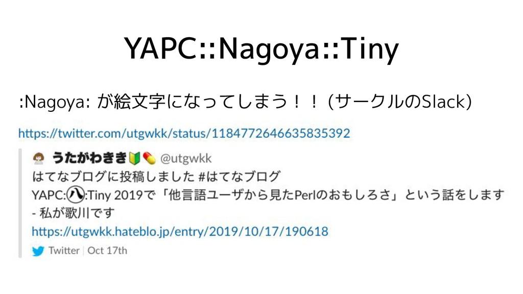 YAPC::Nagoya::Tiny :Nagoya: が絵文字になってしまう!! (サークル...
