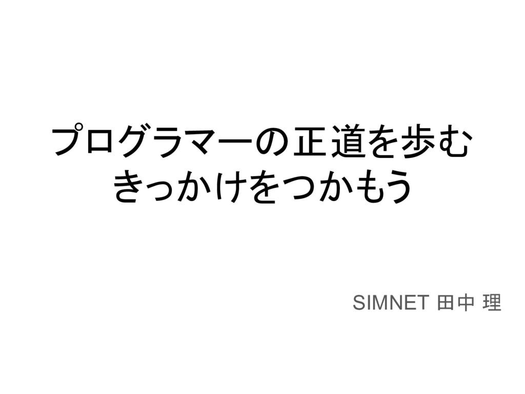 プログラマーの正道を歩む きっかけをつかもう SIMNET 田中 理
