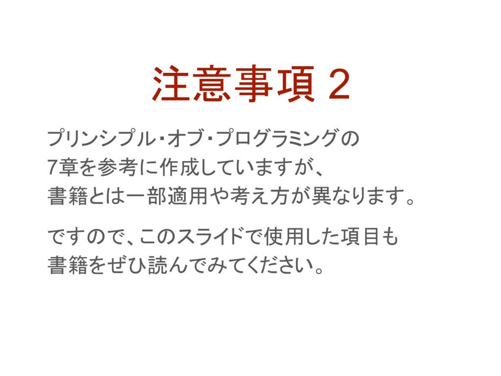 注意事項 2 プリンシプル・オブ・プログラミングの 7章を参考に作成していますが、 書籍とは一...
