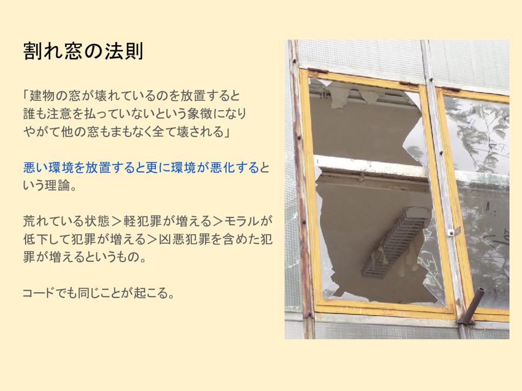 割れ窓の法則 「建物の窓が壊れているのを放置すると 誰も注意を払っていないという象徴になり や...