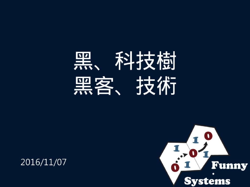 黑、科技樹 黑客、技術 2016/11/07