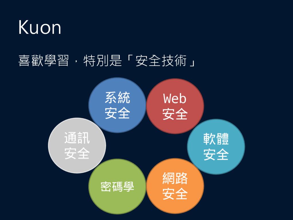 Kuon 喜歡學習,特別是「安全技術」 系統 安全 密碼學 網路 安全 軟體 安全 Web 安...