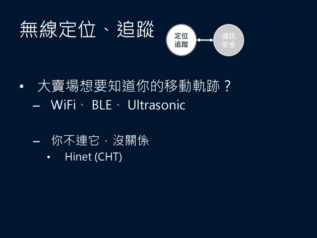 無線定位、追蹤 • 大賣場想要知道你的移動軌跡? – WiFi、 BLE、 Ultrasoni...