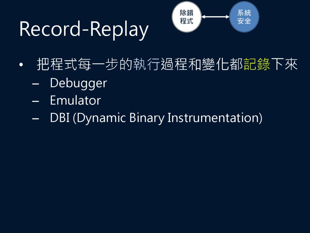 Record-Replay • 把程式每一步的執行過程和變化都記錄下來 – Debugger ...