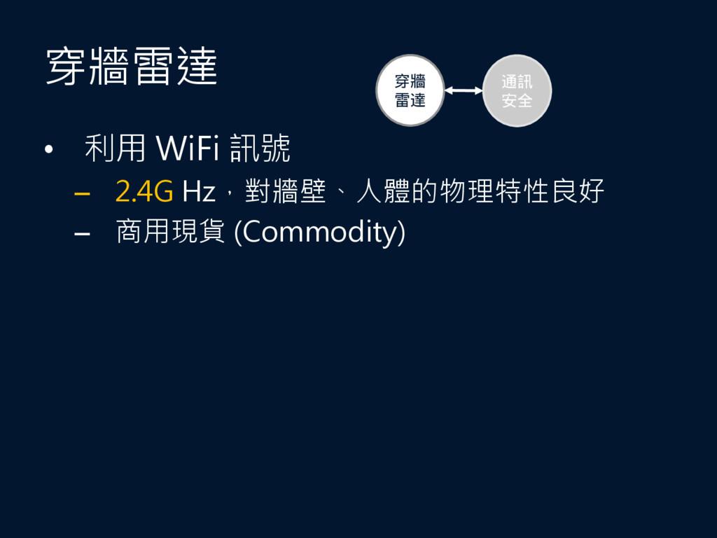 穿牆雷達 • 利用 WiFi 訊號 – 2.4G Hz,對牆壁、人體的物理特性良好 – 商用現...