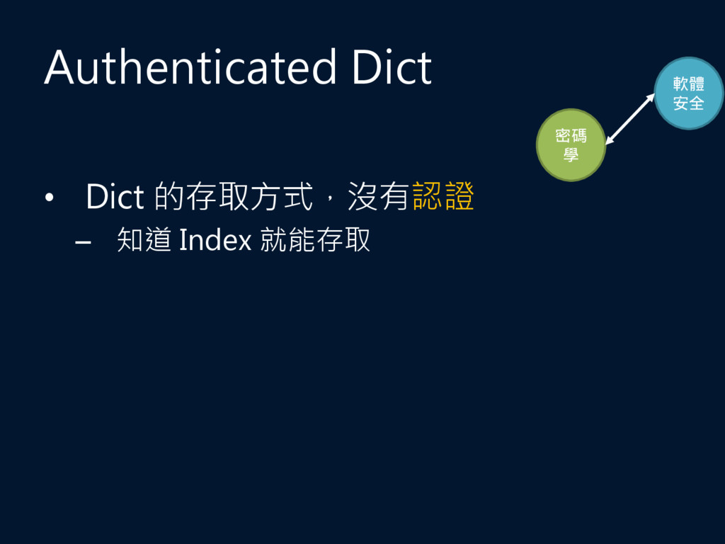 Authenticated Dict • Dict 的存取方式,沒有認證 – 知道 Index...