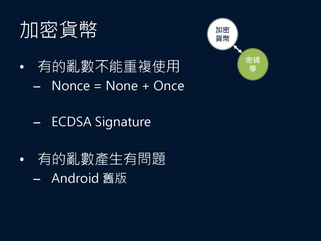 加密貨幣 • 有的亂數不能重複使用 – Nonce = None + Once – ECDSA...