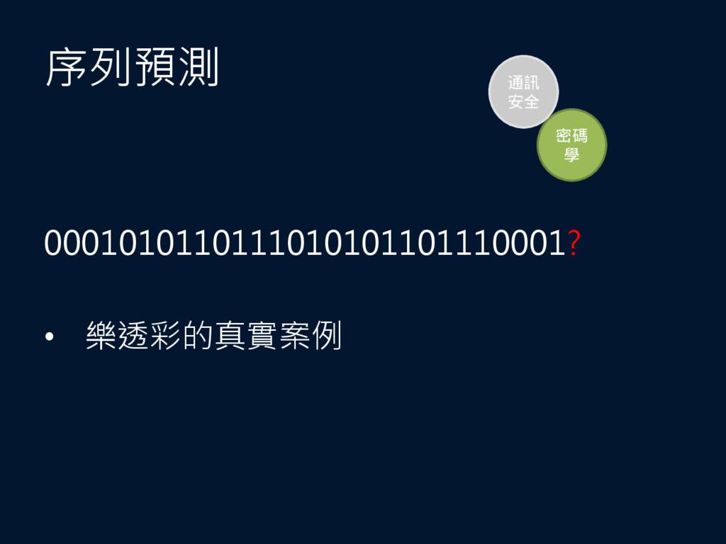 序列預測 0001010110111010101101110001? • 樂透彩的真實案例 密...