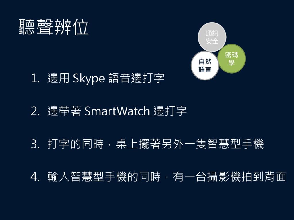 聽聲辨位 1. 邊用 Skype 語音邊打字 2. 邊帶著 SmartWatch 邊打字 3....