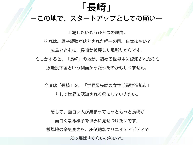 「長崎」 ーこの地で、スタートアップとしての願いー 上場したいもうひとつの理由。 それは、原子...