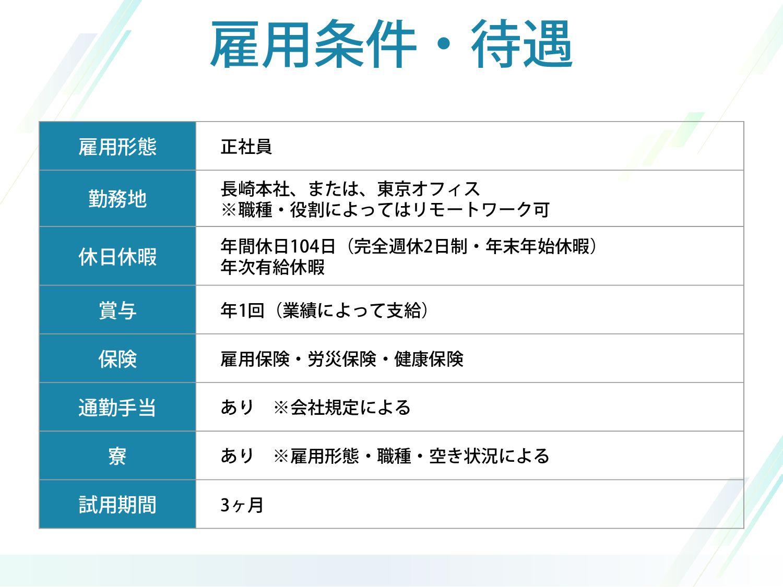 雇用条件・待遇 雇用形態 正社員 勤務地 長崎本社、または、東京オフィス ※職種・役割によって...