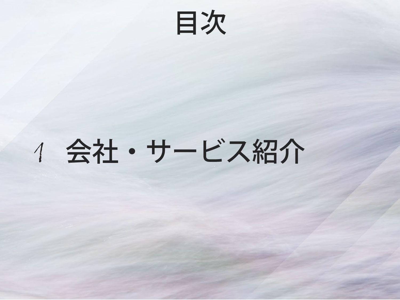 会社・サービス紹介 1 目次