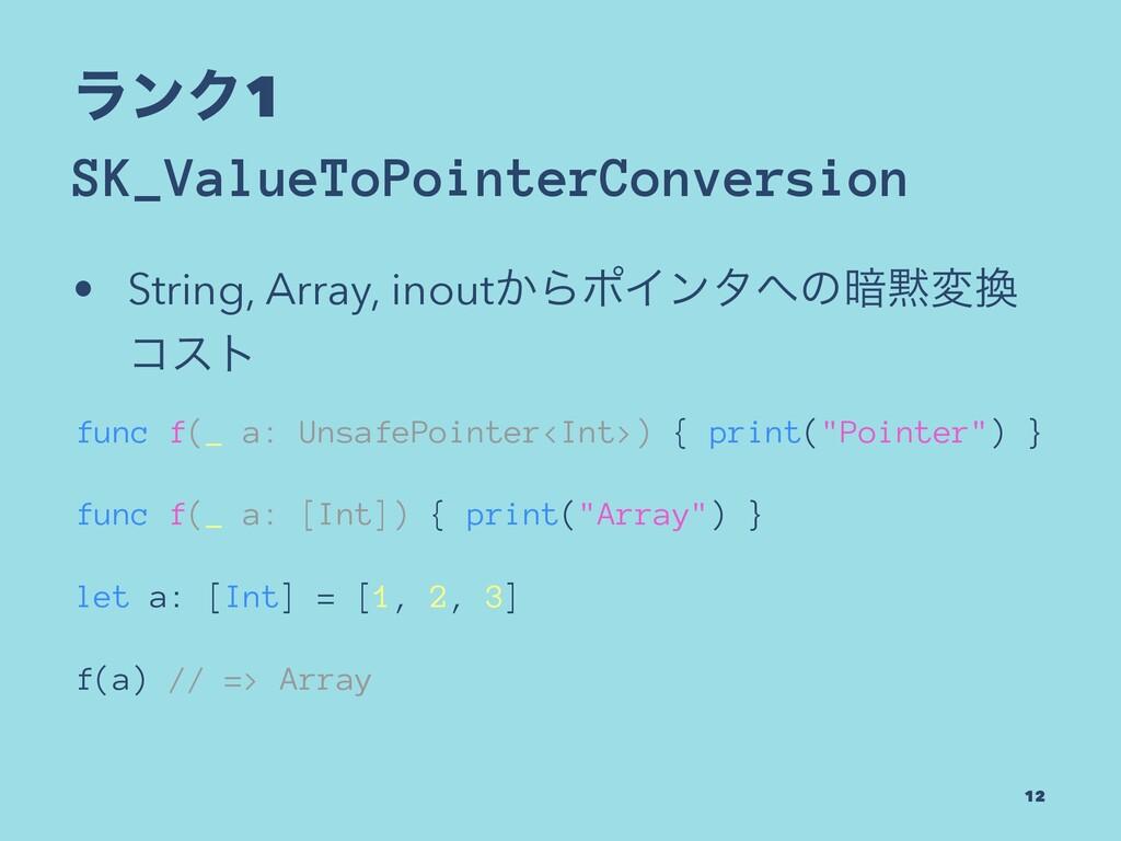 ϥϯΫ1 SK_ValueToPointerConversion • String, Arra...