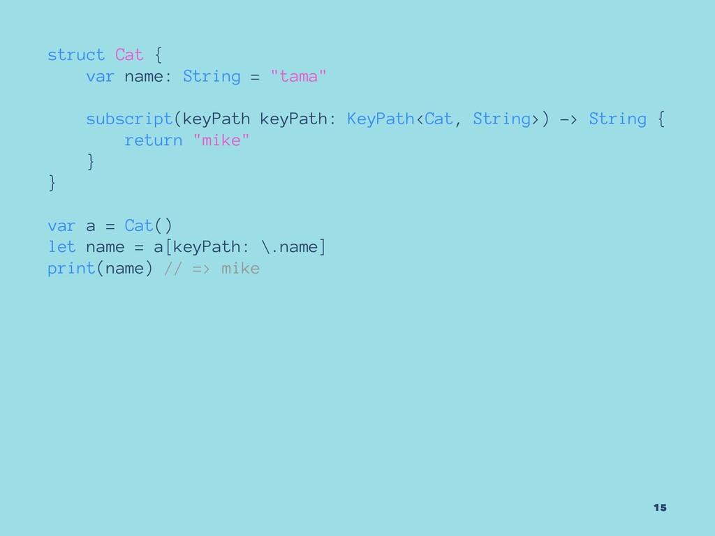 """struct Cat { var name: String = """"tama"""" subscrip..."""