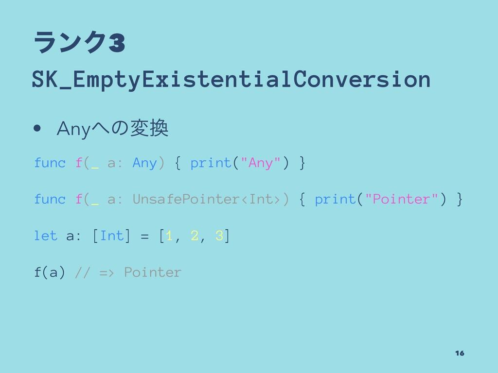 ϥϯΫ3 SK_EmptyExistentialConversion • Anyͷม fu...