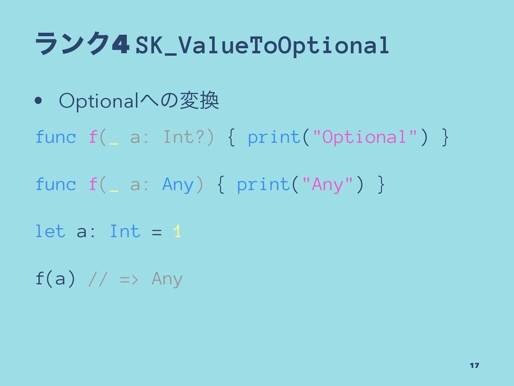ϥϯΫ4 SK_ValueToOptional • Optionalͷม func f(_...