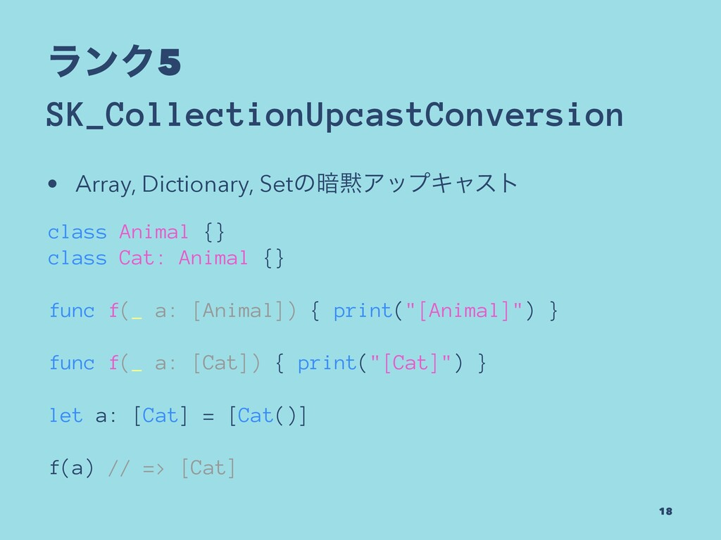ϥϯΫ5 SK_CollectionUpcastConversion • Array, Dic...