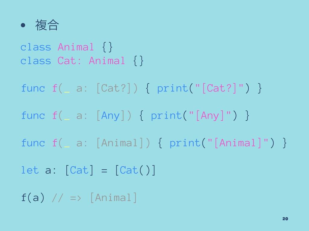 • ෳ߹ class Animal {} class Cat: Animal {} func ...
