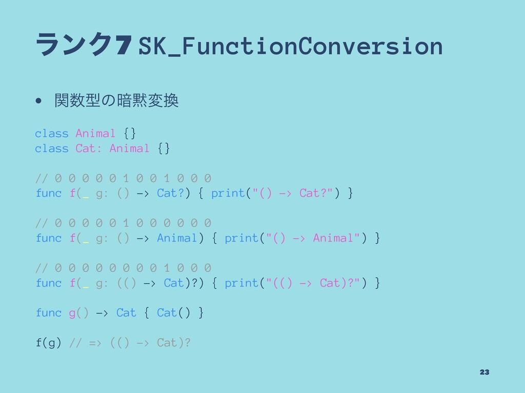 ϥϯΫ7 SK_FunctionConversion • ؔܕͷ҉ม class Ani...
