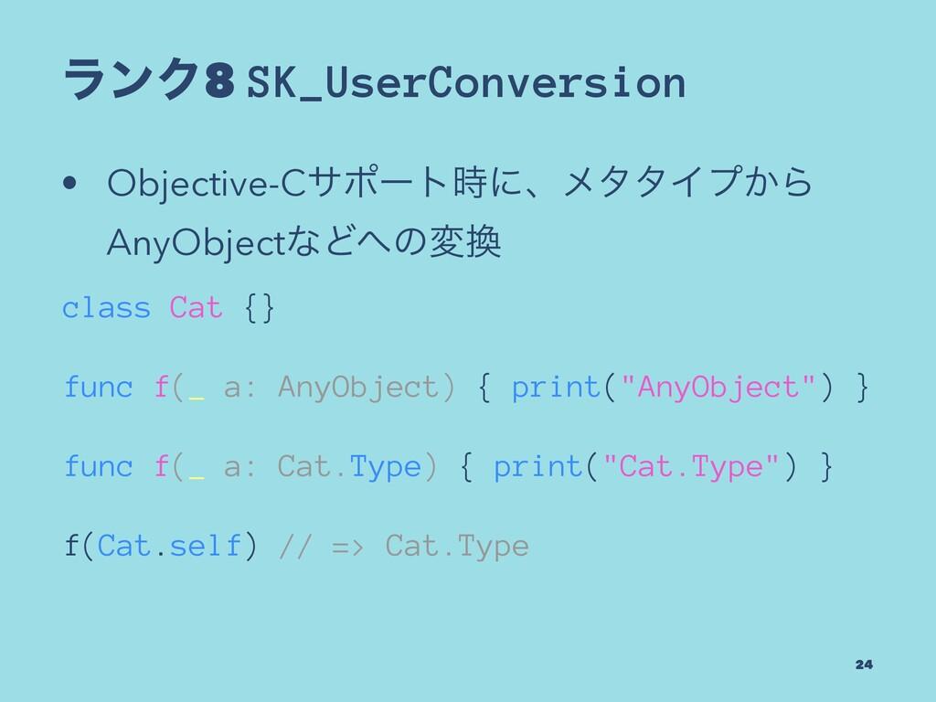 ϥϯΫ8 SK_UserConversion • Objective-CαϙʔτʹɺϝλλΠ...