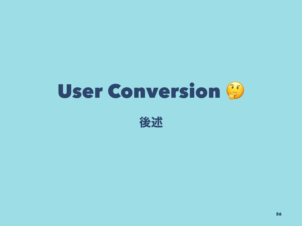 User Conversion ޙड़ 26