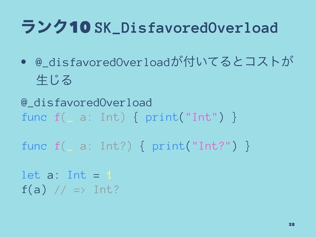 ϥϯΫ10 SK_DisfavoredOverload • @_disfavoredOverl...