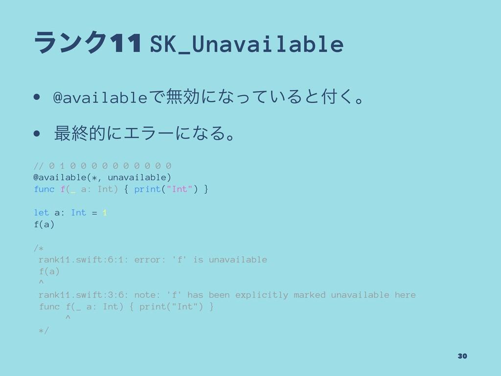 ϥϯΫ11 SK_Unavailable • @availableͰແޮʹͳ͍ͬͯΔͱ͘ɻ ...