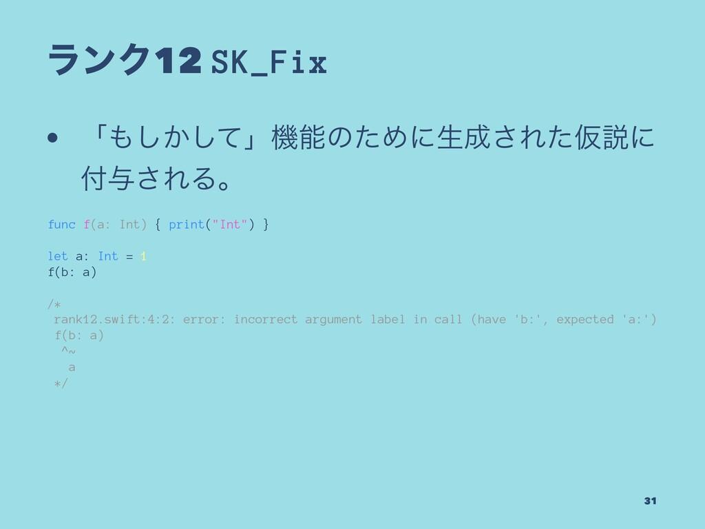 ϥϯΫ12 SK_Fix • ʮ͔ͯ͠͠ʯػͷͨΊʹੜ͞ΕͨԾઆʹ ༩͞ΕΔɻ fun...