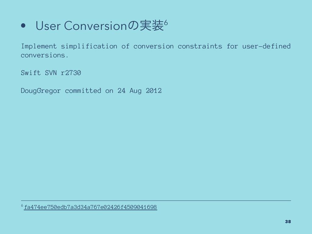 • User Conversionͷ࣮6 Implement simplification ...