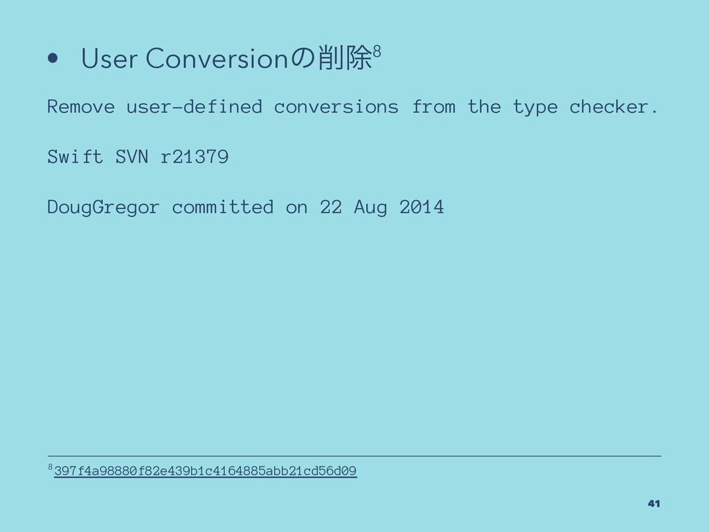• User Conversionͷআ8 Remove user-defined conve...