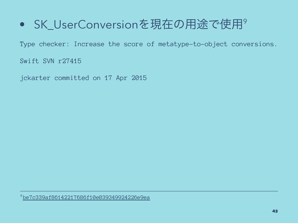 • SK_UserConversionΛݱࡏͷ༻్Ͱ༻9 Type checker: Inc...