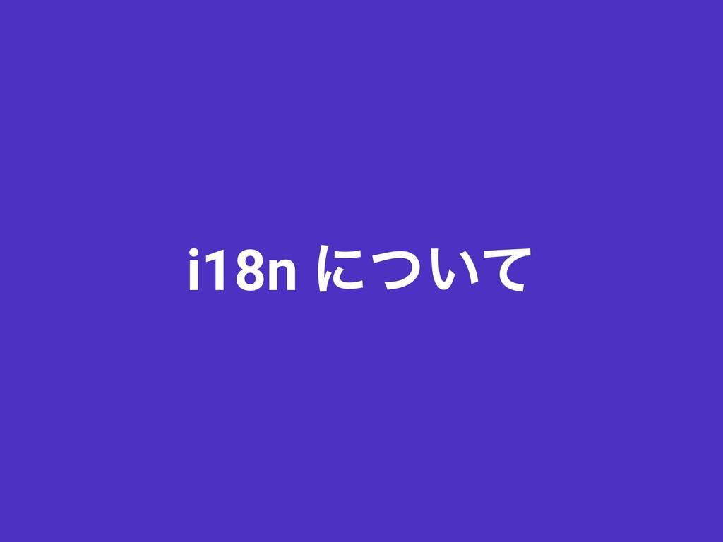 i18n ʹ͍ͭͯ