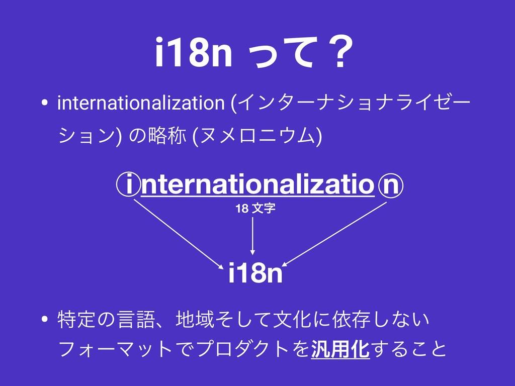 i18n ͬͯʁ • internationalization (ΠϯλʔφγϣφϥΠθʔ γ...