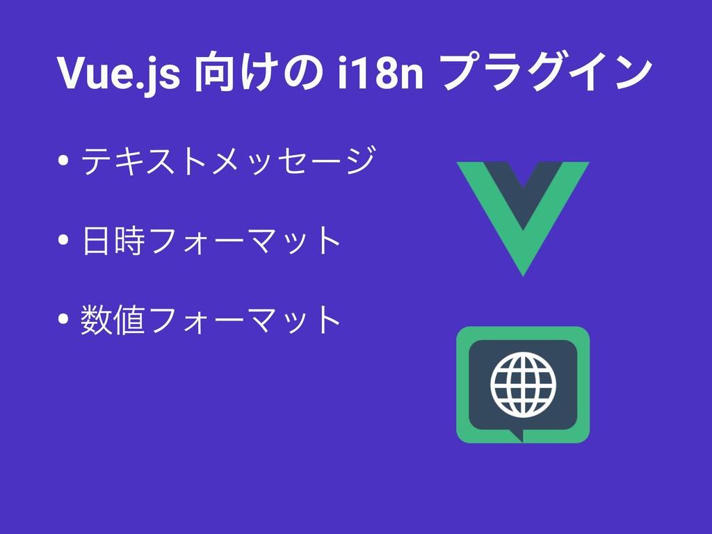 Vue.js ͚ͷ i18n ϓϥάΠϯ • ςΩετϝοηʔδ • ϑΥʔϚοτ • ...