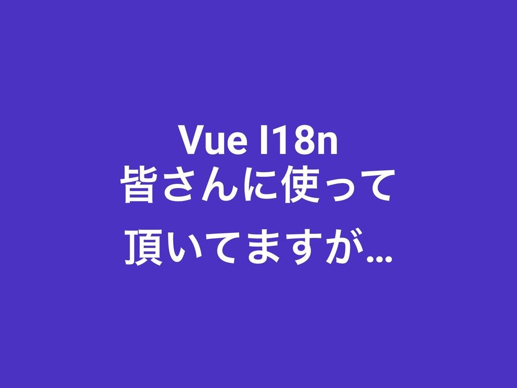 Vue I18n օ͞Μʹͬͯ ͍ͯ·͕͢…