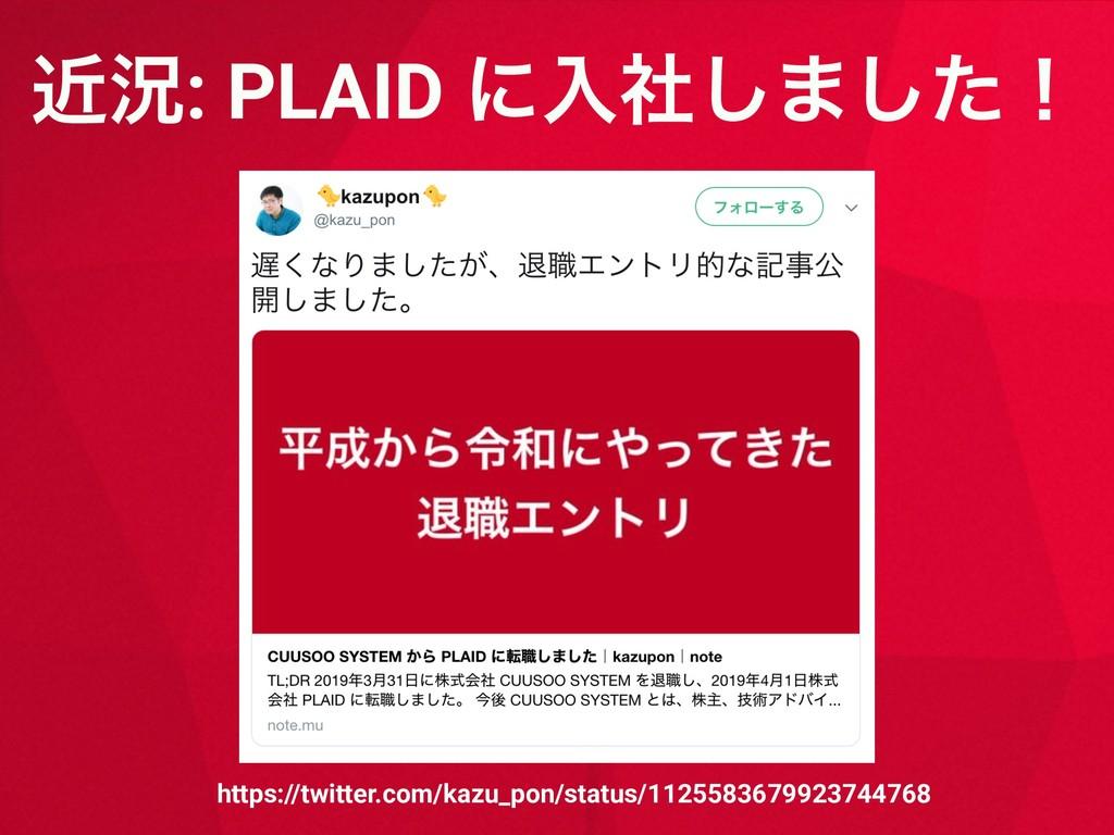 ۙگ: PLAID ʹೖࣾ͠·ͨ͠ʂ https://twitter.com/kazu_pon...
