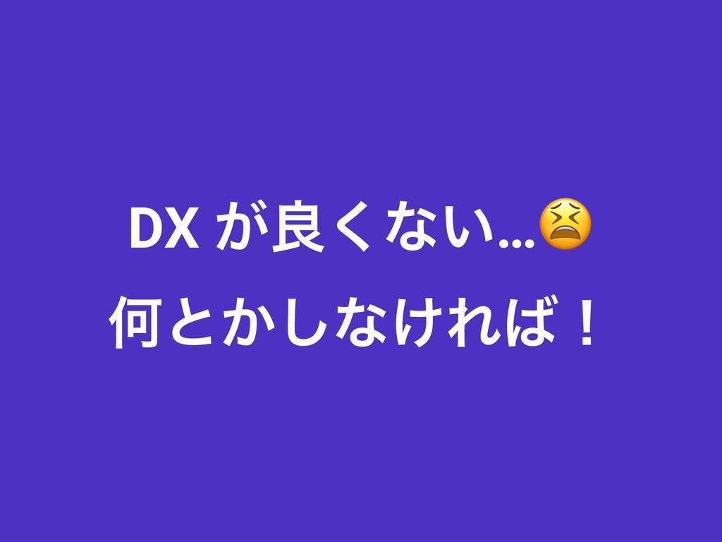 DX ͕ྑ͘ͳ͍… Կͱ͔͠ͳ͚Εʂ