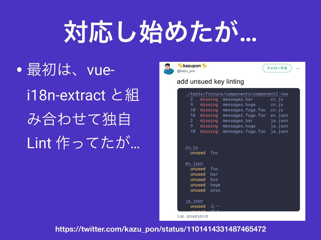 ରԠ͠Ί͕ͨ… • ࠷ॳɺvue- i18n-extract ͱ Έ߹Θͤͯಠࣗ Lin...