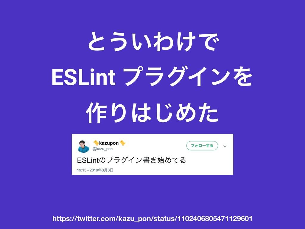ͱ͏͍Θ͚Ͱ ESLint ϓϥάΠϯΛ ࡞Γ͡Ίͨ https://twitter.com...