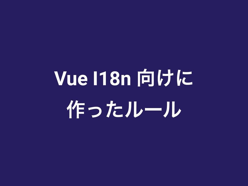 Vue I18n ͚ʹ ࡞ͬͨϧʔϧ