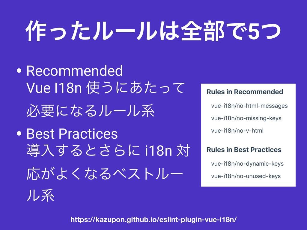 ࡞ͬͨϧʔϧશ෦Ͱ5ͭ • Recommended Vue I18n ͏ʹ͋ͨͬͯ ඞཁ...