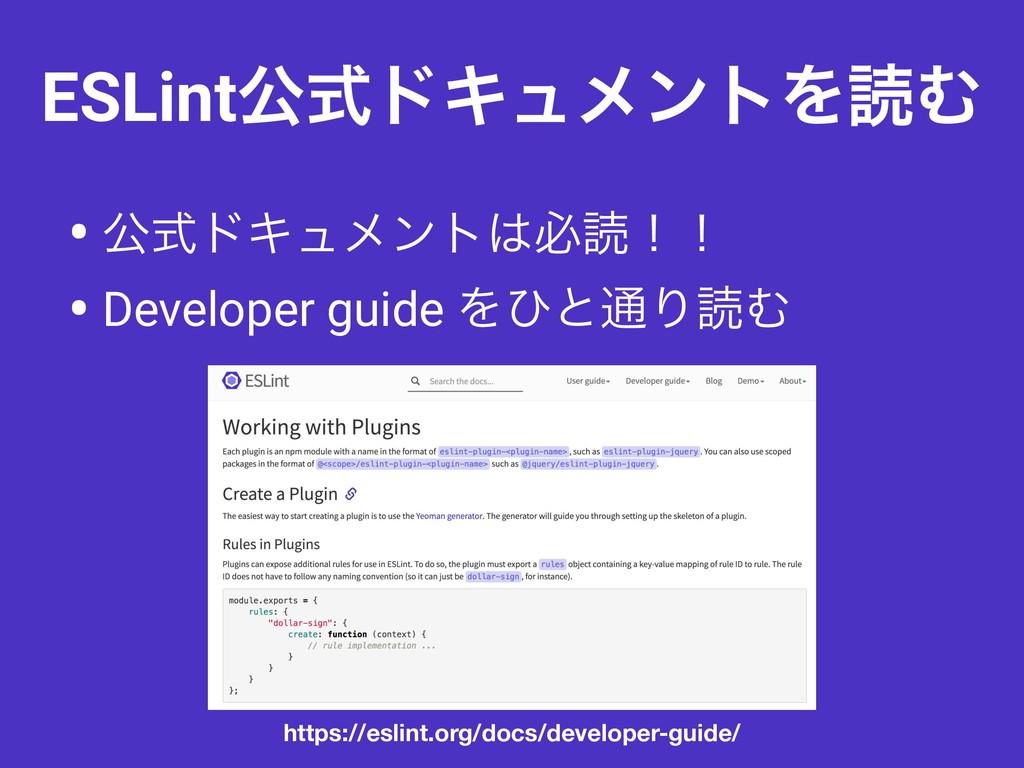 ESLintެࣜυΩϡϝϯτΛಡΉ • ެࣜυΩϡϝϯτඞಡʂʂ • Developer g...