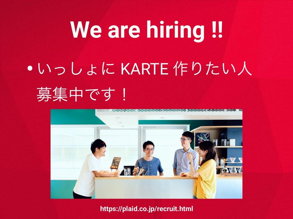We are hiring !! •͍ͬ͠ΐʹ KARTE ࡞Γ͍ͨਓ ืूதͰ͢ʂ http...